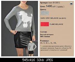 Нажмите на изображение для увеличения Название: свитер с пуд.JPG Просмотров: 557 Размер:32.5 Кб ID:69683